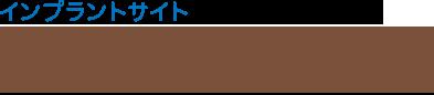 船橋市でインプラント治療は安全で確かな手術ができる東葉デンタルオフィス