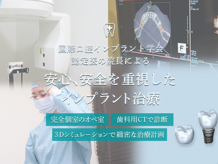 経験豊富な国際口腔インプラント学会認定医の院長による安心・納得のインプラント治療