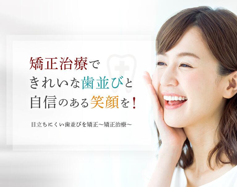 矯正治療できれいな歯並びと自信のある笑顔を!