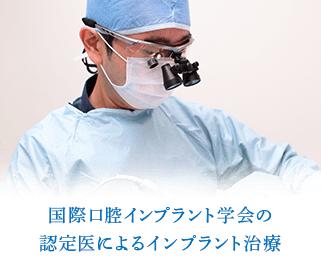国際口腔インプラント学会の 認定医によるインプラント治療