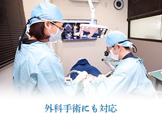 外科手術にも対応