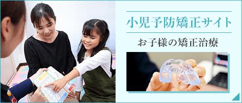 小児予防矯正サイト お子様の矯正治療